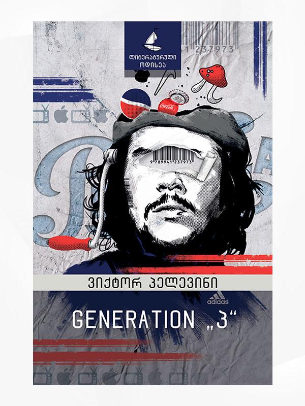 "GENERATION ""პ"""