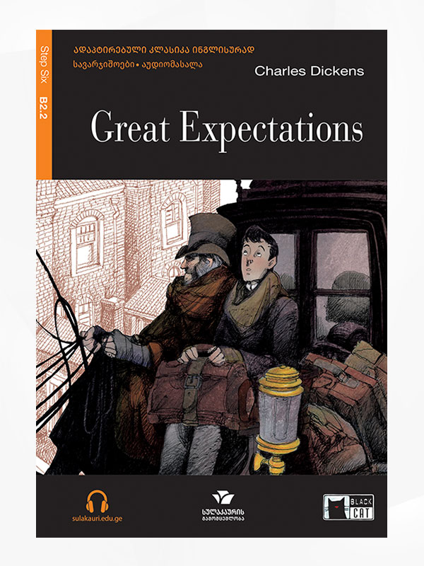 Great Expectations / დიდი იმედები