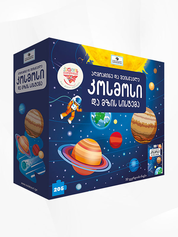 აღმოაჩინე და შეისწავლე კოსმოსი და მზის სისტემა
