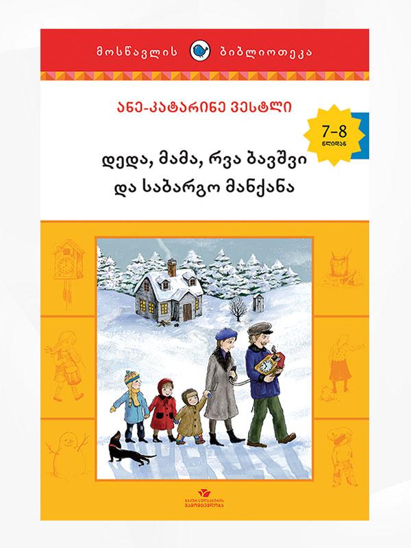 დედა, მამა, რვა ბავშვი და საბარგო მანქანა (1)