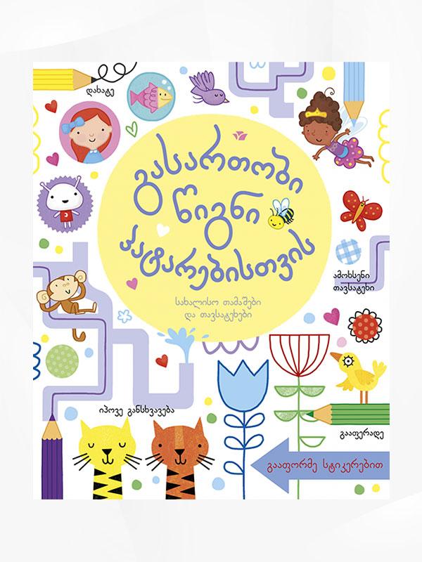 გასართობი წიგნი პატარებისთვის - სახალისო თამაშები და თავსატეხები