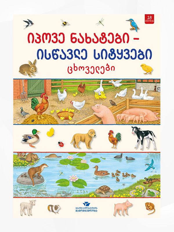 იპოვე ნახატები - ისწავლე სიტყვები, ცხოველები