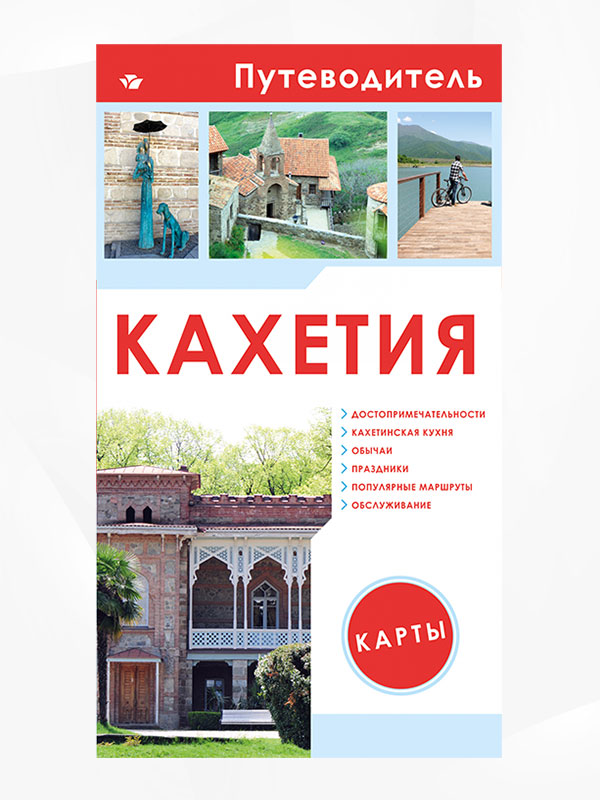 Кахетия (კახეთის გზამკვლევი)