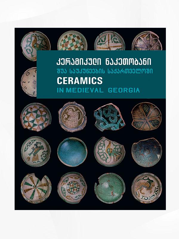 კერამიკული ნაკეთობანი შუა საუკუნეების საქართველოში
