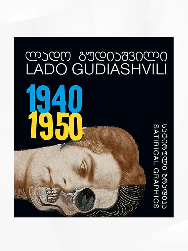 ლადო გუდიაშვილი - სატირული გრაფიკა (1940-1950)