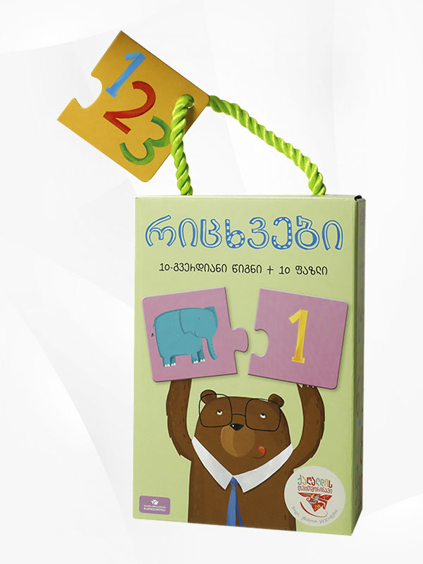 რიცხვები წიგნი + ფაზლი