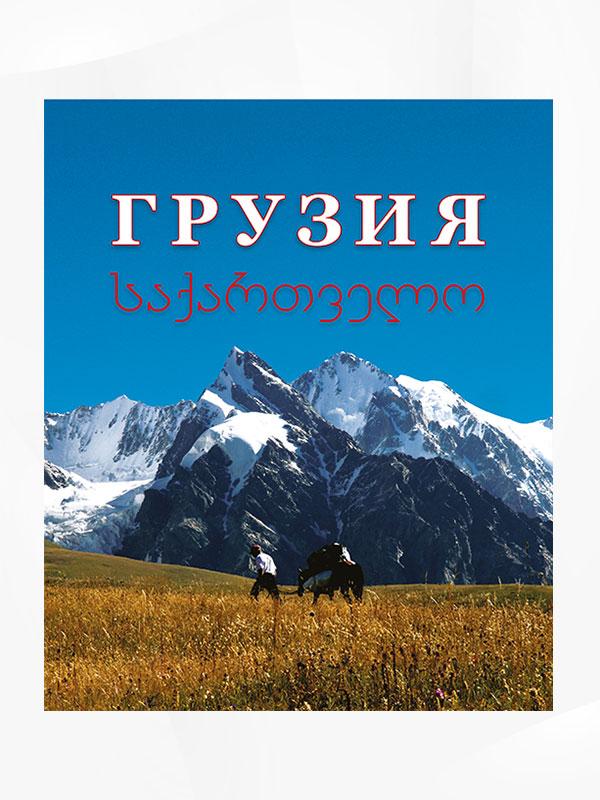 საქართველო (Грузия)