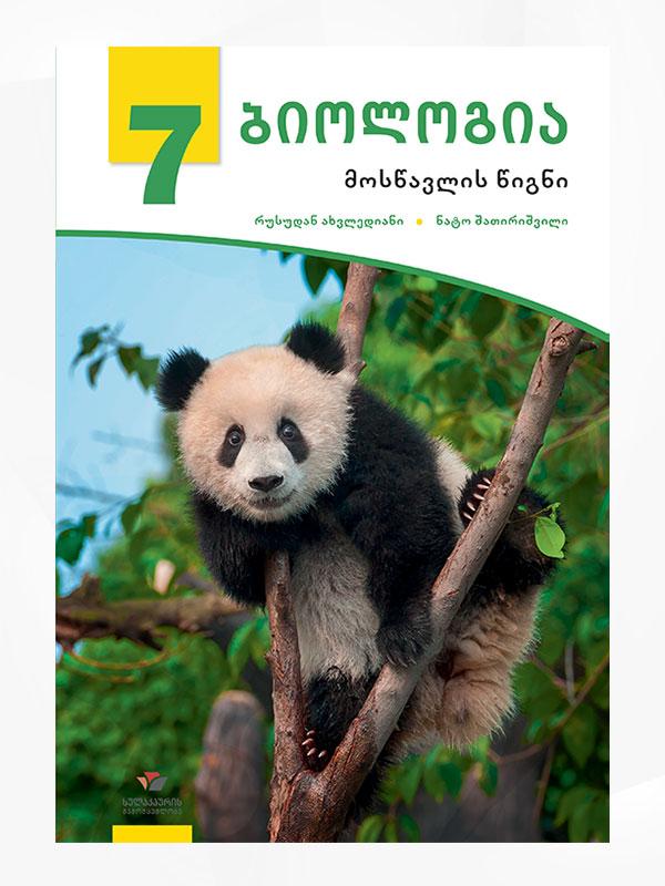 ბიოლოგია 7 (მოსწავლის წიგნი)