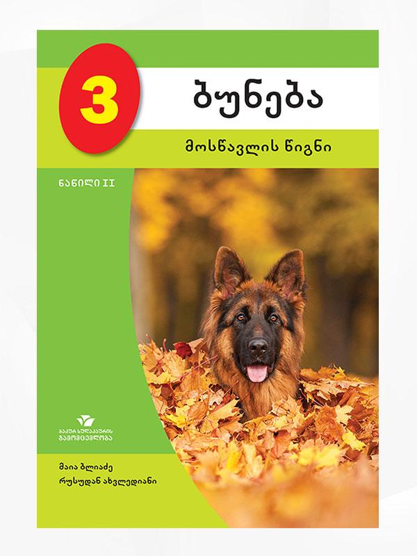 ბუნება 3 (მოსწავლის წიგნი) 2 ნაწილი