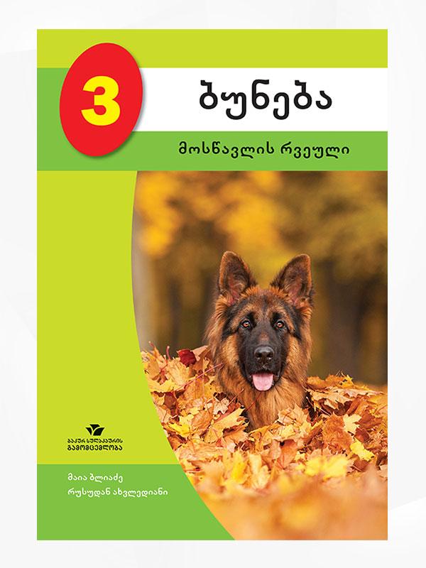 ბუნება 3 (მოსწავლის რვეული)