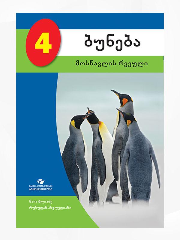 ბუნება 4 (მოსწავლის რვეული)