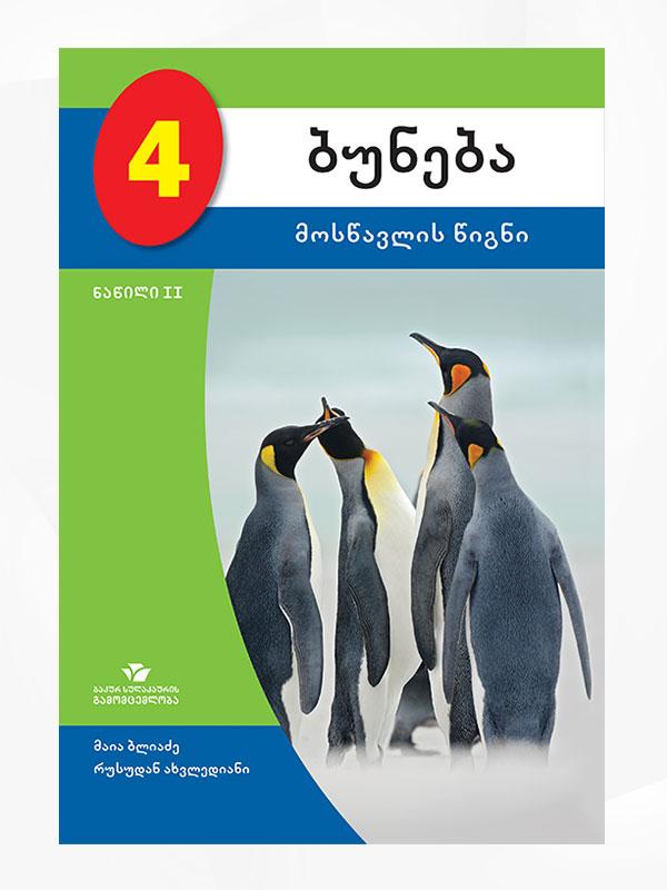 ბუნება 4 (მოსწავლის წიგნი) 2 ნაწილი