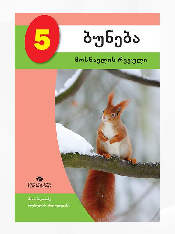ბუნება 5 (მოსწავლის რვეული)