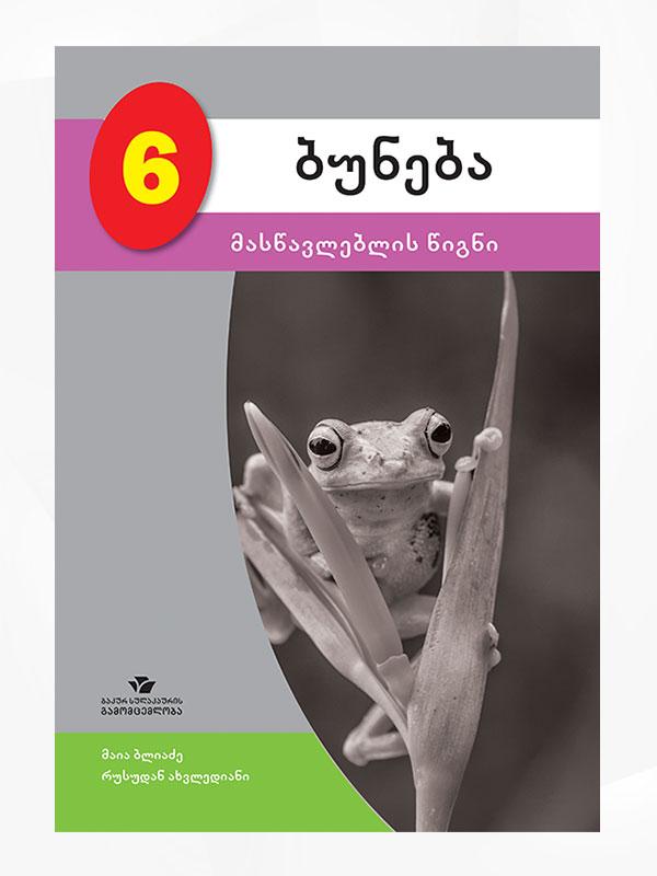 ბუნება 6 (მასწავლებლის წიგნი)