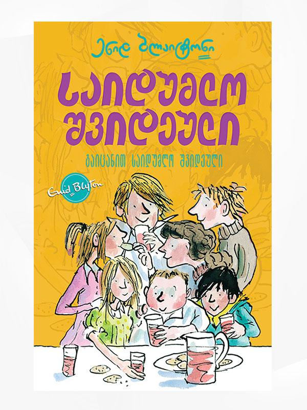 ენიდ ბლაიტონი - საიდუმლო შვიდეული: გაიცანით საიდუმლო შვიდეული (წიგნი1)